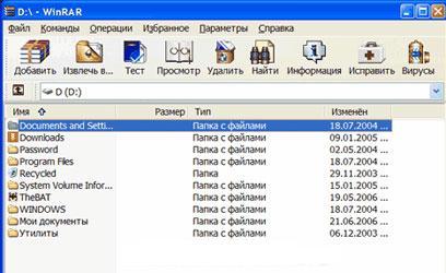 Скачать программа WinRAR бесплатно. . Скриншот программы WinRAR. . Версию
